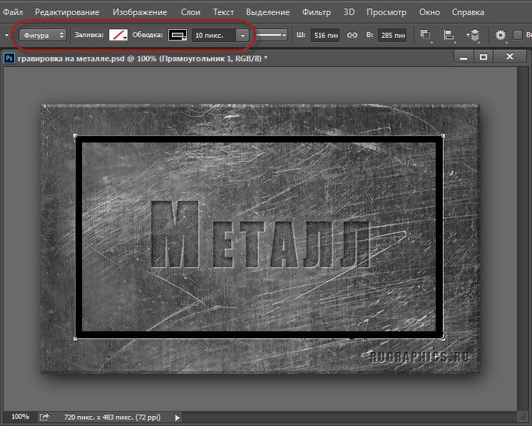 Как сделать металлическую рамку в фотошопе