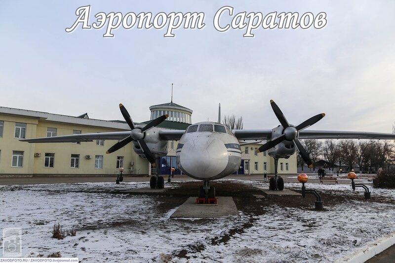 Аэропорт Саратов.jpg