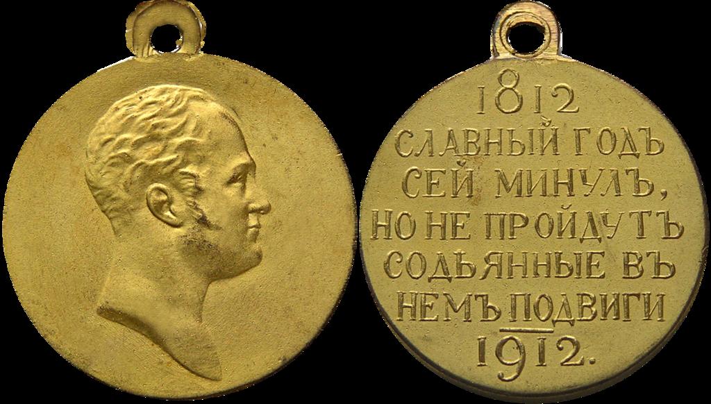 Медаль 1812-1912.png
