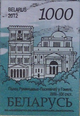 Белоруссия 2012 гомель 1000