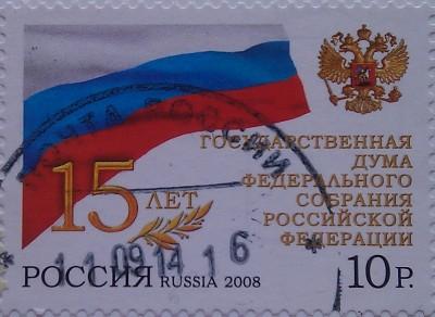 2008 15 лет госдуме 10
