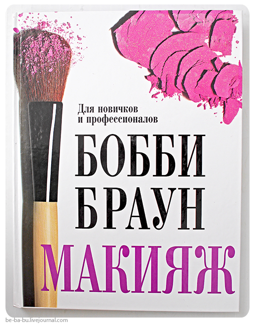 бобби-браун-макияж-для-новичков-и-профессионалов-отзыв-рецензия.jpg