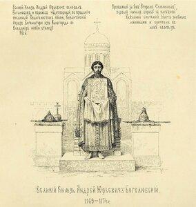 Великий князь Андрей Юрьевич Боголюбский