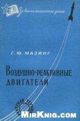 Книга Воздушно-реактивные двигатели