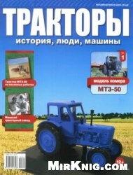 Журнал Тракторы: история, люди, машины №1