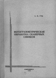 Книга Фотограмметрическая обработка сканерных снимков