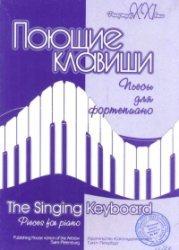 Книга Поющие клавиши. Пьесы для фортепиано