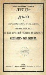 Книга Дело о совершенном 1-го марта 1881 года злодеянии, жертвою коего пал в бозе почивший государь император Александр Николаевич