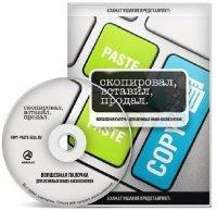 """Книга Пакет готовых наборов """"Скопировал, вставил, продал"""" (2011) autorun.exe 1576,96Мб"""