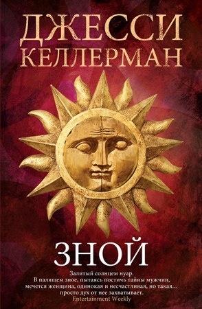Книга Джесси Келлерман Зной