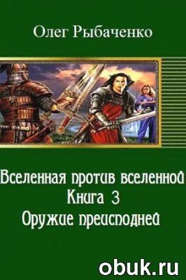 Рыбаченко Олег - Вселенная против вселенной. Оружие преисподней
