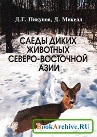Книга Следы диких животных Северо-Восточной Азии