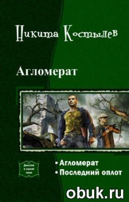 Книга Костылев Никита - Агломерат. Дилогия в одном томе