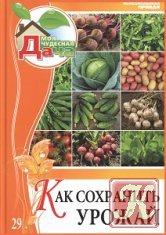Книга Книга Как сохранить урожай - Захаров