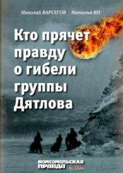 Книга Кто прячет правду о гибели группы Дятлова