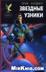 Книга Звездные узники (сборник)