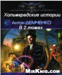 Книга Хольмградские истории. В 2 томах