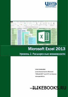 Книга Кулешова О. В. - Microsoft Excel 2013. Уровень 2. Расширенные возможности