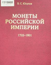 Книга Монеты Российской Империи. 1725-1801. В 2 книгах. Книга 2
