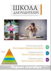 Журнал Школа для родителей №4 2014