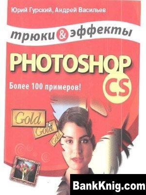 Книга Трюки и эффекты Photoshop CS