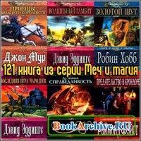 Книга 121 книга из серии Меч и магия.