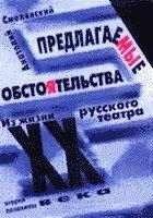 Книга Предлагаемые обстоятельства. Из жизни русского театра второй половины XX века