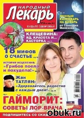 Журнал Народный лекарь №20 (октябрь 2012)