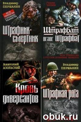 Книга Серия «Война. Штрафбат. Лучшие бестселлеры» (6 книг)