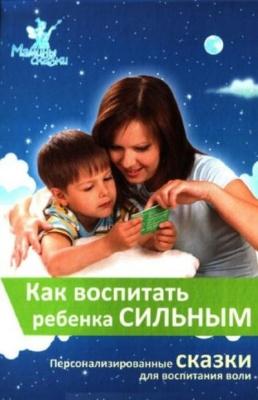 Книга Как воспитать ребенка сильным: Сборник персонализированных сказок