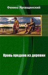 Книга Кровь предков из деревни