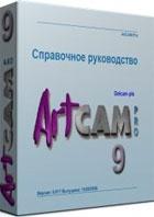 Книга ArtCAM Pro 9 справочное руководство