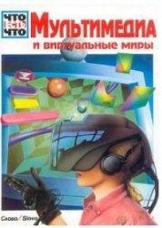 Книга Мультимедиа и виртуальные миры