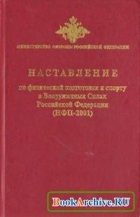 Книга Наставление по физической подготовке и спорту в Вооруженных Силах РФ.