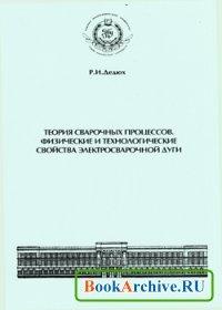 Книга Теория сварочных процессов. Физические и технологические свойства сварочной дуги.