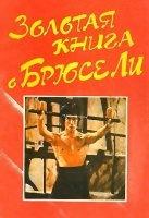 Аудиокнига Золотая книга о Брюсе Ли djvu 7,5Мб