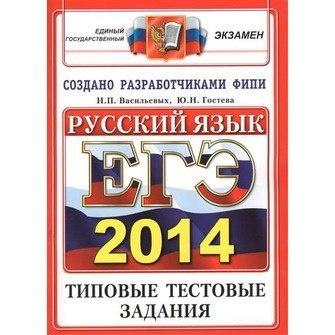Книга Типовые тестовые задания Русский язык ЕГЭ-2014 с комментариями, ответами и критериями оценок.Сохраняй на стену, чтобы не забы