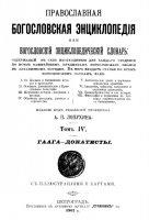 Книга Православная богословская энциклопедiя Т.4. Гаага - Донатисты (1903) pdf 34,12Мб