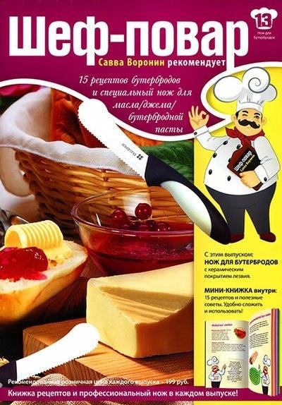 Журналы: Шеф-повар №11,№ 13 (2014)