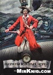 Книга Пираты южных морей