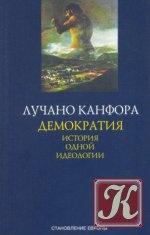 Книга Демократия. История одной идеологии