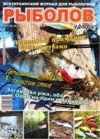 Журнал Рыболов профи №9 2012 pdf 31,09Мб