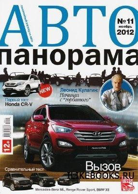 Журнал Автопанорама №11 (ноябрь 2012)