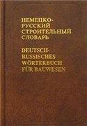 Книга Немецко-русский строительный словарь