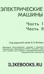 Книга Китаев В.Е. и др. -  Электрические машины в 2х частях