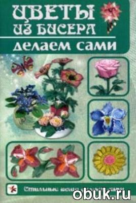 Книга Цветы из бисера делаем сами