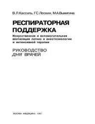 Книга Респираторная поддержка: Руководство по искусственной и вспомогательной вентиляции легких в анестезиологии и интенсивной терапии