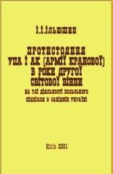 Книга Протистояння УПА і АК (Армії Крайової) в роки Другої світової війни на тлі діяльності польського підпілля в Західній Україні
