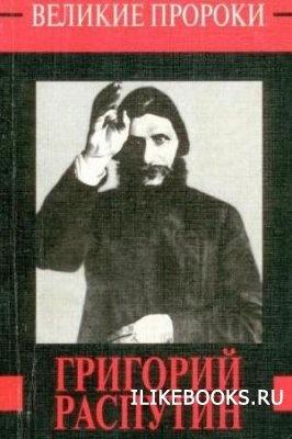 Книга Телицын В.Л. - Великие пророки. Григорий Распутин
