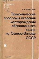 Книга Экономические проблемы освоения месторождений облицовочного камня на Северо-Западе СССР